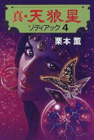 真・天狼星―ゾディアック〈4〉
