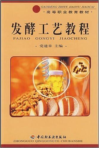 Google Bücher Downloader iPad Fermentation Process Tutorial (Higher Vocational Education Textbook) (Chinese Edition) 7501939632 PDF FB2