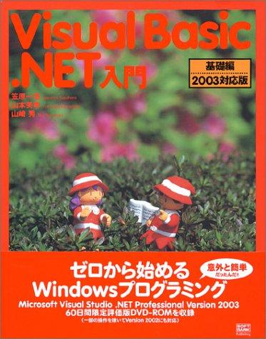 Visual Basic.NET入門 基礎編 2003対応版