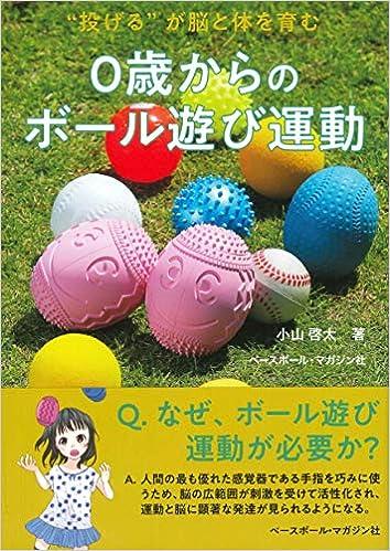 0歳からのボール遊び運動