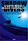 シャドウ・ダイバー 深海に眠るUボートの謎を解き明かした男たち
