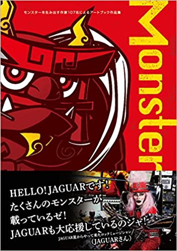 art book of selected illustration monster モンスター artbook事務局