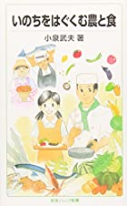 いのちをはぐくむ農と食 (岩波ジュニア新書)