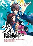 Junior Onmyouji (II) - the dark? Tied (Paperback) (Traditional Chinese Edition)