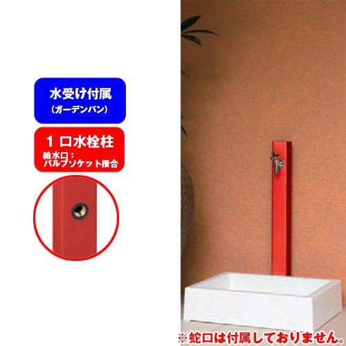 水栓 立水栓 パレットシリーズ EX柱 イメージ:レッド 水栓柱+ガーデンパンセット HI-A1×900 SP-USQ550 B07CZDCNQX 22575