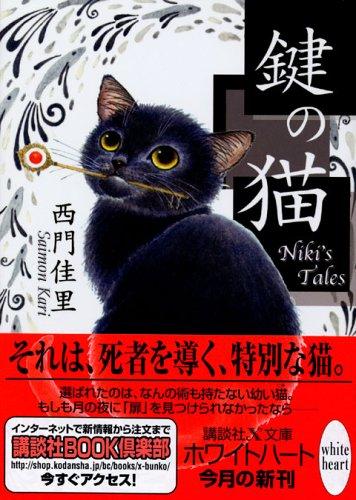 鍵の猫―Niki's tales (講談社X文庫―ホワイトハート)