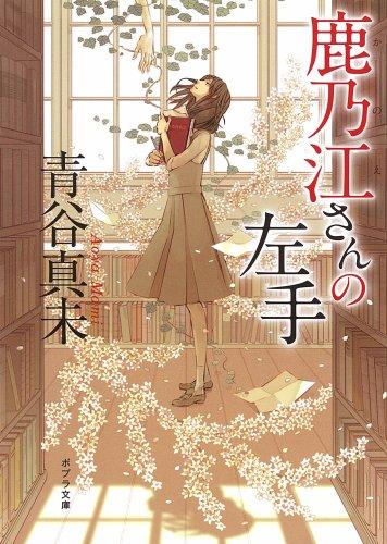 ([あ]8-1)鹿乃江さんの左手 (ポプラ文庫 日本文学)