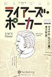 ライアーズ・ポーカー (ウィザードブックシリーズ)