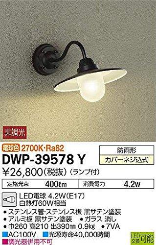 大光電機(DAIKO) LEDアウトドアライト (ランプ付) LED電球 4.7W(E17) 電球色 2700K DWP-39578Y B00YGHY8JW 11743