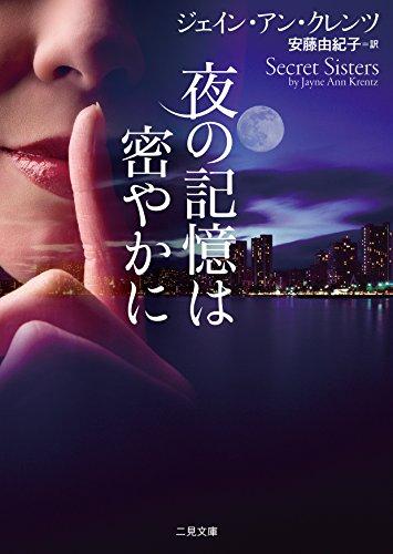 夜の記憶は密やかに (二見文庫 ザ・ミステリ・コレクション(ロマンス・コレクション))