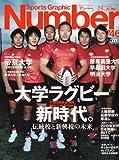 Sports Graphic Number ( スポーツ・グラフィック ナンバー ) 2010年 2/4号 [雑誌]