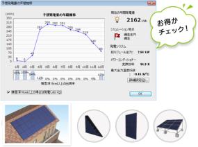 太陽光パネルシミュレーション