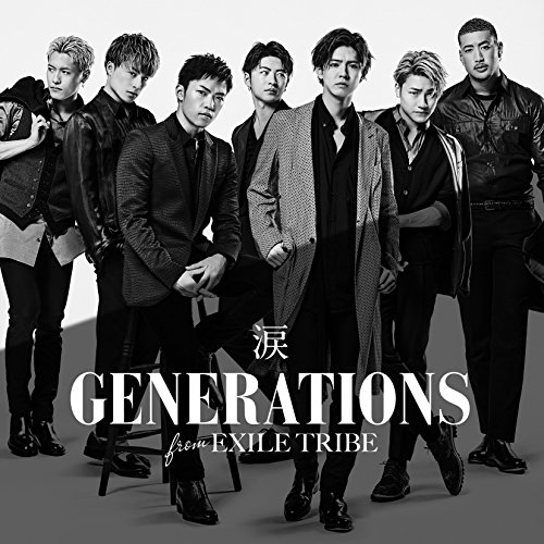 GENERATIONS from EXILE TRIBE / 涙[通常盤]