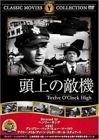 Amazon | 頭上の敵機 [DVD] FRT-...