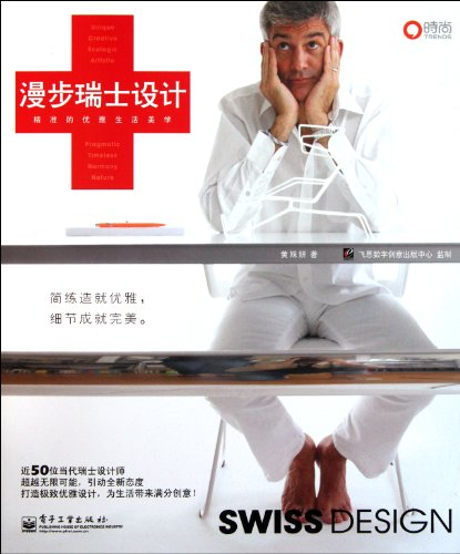 Sketches of Swiss Design - Precise and Elegant Life Esthetics (Chinese Edition)