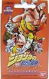 ジョジョの奇妙な冒険 アドベンチャーバトルカード 第4弾 構築済み スターター 「ダイヤモンドは砕けない 癒しのオレンジデッキ」