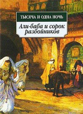 Runin / Azbuka-Klass(o).Tysyacha i odna noch.Ali-baba i sorok razboynikov