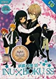 Inu x Boku SS Secret Service Vol. 1 - 12 End + Bonus Anime / English Subtitle