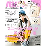 mini ミニ 2019年9月号 カバーモデル:川口 春奈 ‐ かわぐち はるな