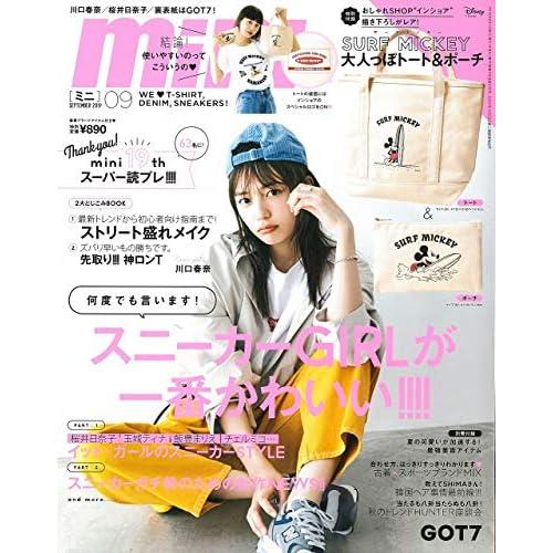 mini 2019年9月号 表紙画像