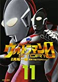 Ultraman STORY 0 (11) (Z Magazine Comics) (2010) ISBN: 4063494454 [Japanese Import]