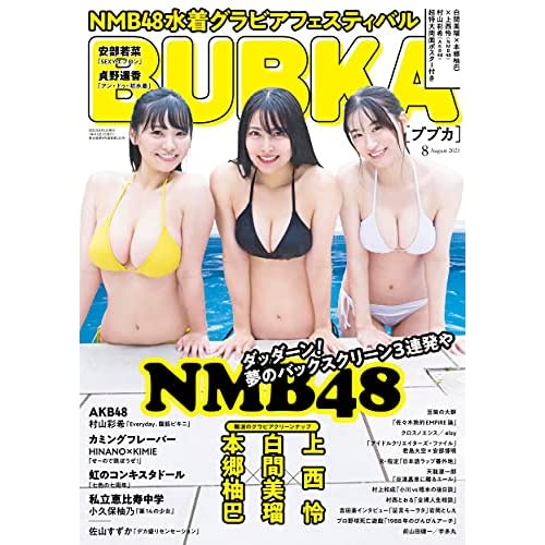 BUBKA 2021年 8月号 表紙画像