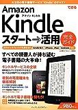 できるAmazon Kindle スタート→活用 完全ガイド (できるシリーズ)
