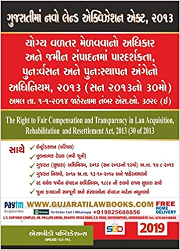 Buy Land Acquisition Act, 2013 in Gujarati 2019 Edition Book Online