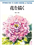 Introduction to Flower Drawing and Painting, Shingo Takeda, 4766106237