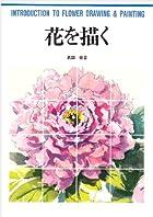 花を描く (CULTURE SERIES)