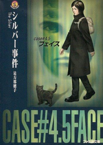 シルバー事件―case#4.5フェイス (ファミ通文庫)