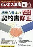 ビジネス法務 2018年 04 月号 [雑誌]