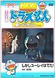 TV版 NEW ドラえもん 夏のおはなし 2008 [DVD]