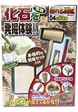 触れる図鑑シリーズ vol.04 化石発掘