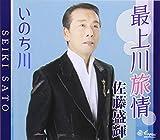 Seiki Sato - Mogamigawa Ryojo / Inochi Gawa [Japan CD] YZNE-15077