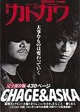 別冊カドカワ 2000年 完全保存版430ページ CHAGE&ASKA (チャゲ&飛鳥)