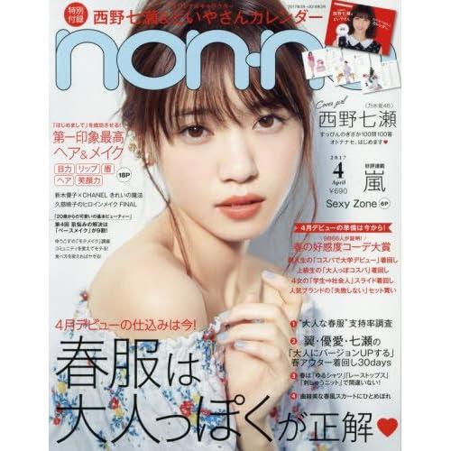 non-no 2017年4月号 表紙画像