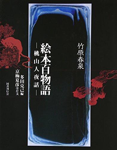 竹原春泉 絵本百物語―桃山人夜話