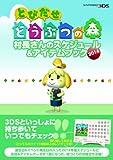 Tobidase Doubutsu no Mori (Animal Crossing : New Leaf) Sonchou-san Mayor Schedule & Item Book 2014 [JAPANESE EDITION JE]