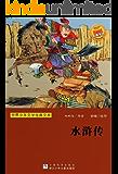 水浒传 (世界少年文学经典文库)