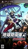 Earth Defense Force 2 Portable [Japan
