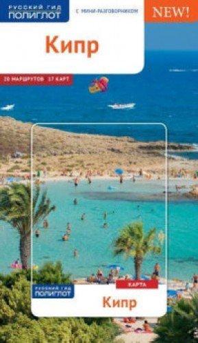 Poliglot.Kipr.Putevoditel s mini-razgovornikom (karta v karmashke) (12+) pdf