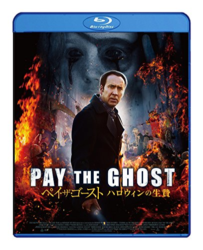 pei・za・go-suto Halloween of Sacrifice [Blu-ray]