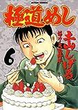 極道めし(6) (アクションコミックス)
