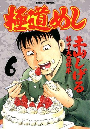 Gokudo Meshi #6 (Gokudo Meshi)