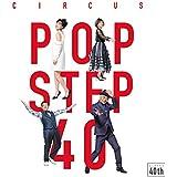 POP STEP 40 ~futur~(通常盤)