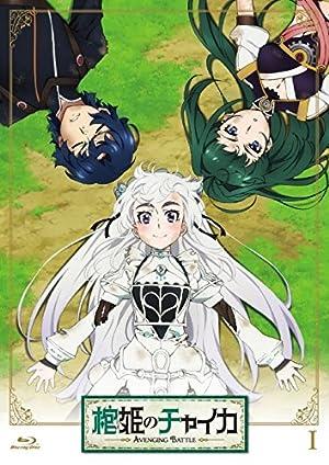 棺姫のチャイカ AVENGING BATTLE DVD