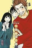 Sawako Vol.5