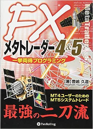 FXメタトレーダー4&5一挙両得プログラミング