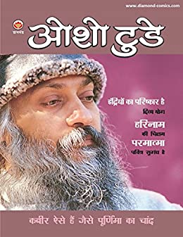 osho s preachings In collaboration with j sri bhagovwid (who i do custom graphics for, for free, and snippets of wisdom) j sri bhagovwid is highly critical of osho, claiming, the most amazing thing about osho is the miracle of persuading people he is anything but a clown he has had armed guards, fleets of cars, and inspected.